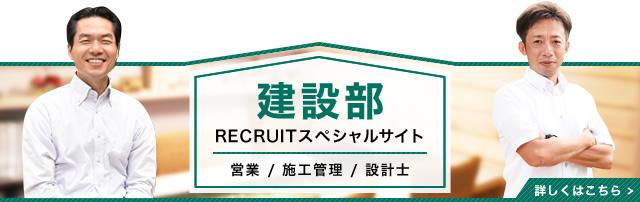 建設部 RECRUITスペシャルサイト 営業 / 施工管理 / 設計士