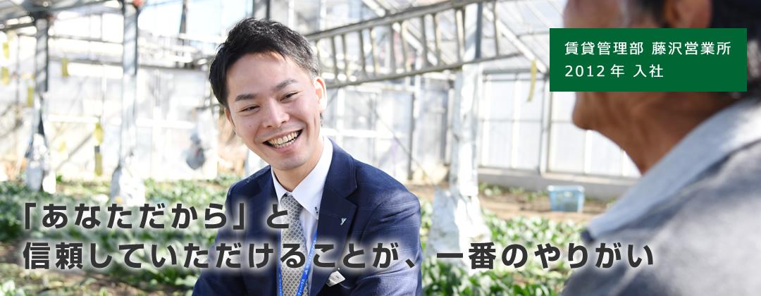 賃貸管理部 藤沢営業所2012年 入社「あなただから」と信頼していただけることが、一番のやりがい