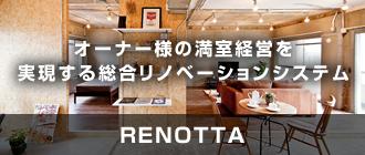 オーナー様の満室経営を実現する総合リノベーションシステム RENOTTA