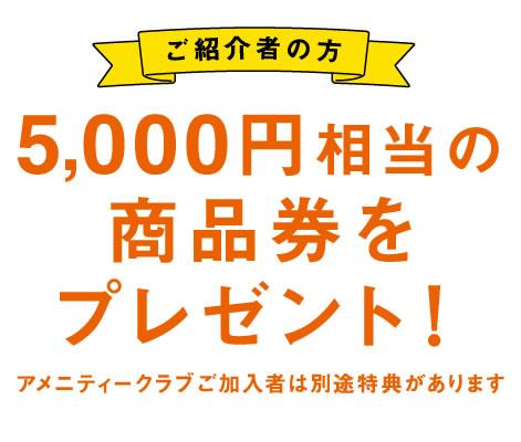 ご紹介者の方には5,000円相当の商品券をプレゼント