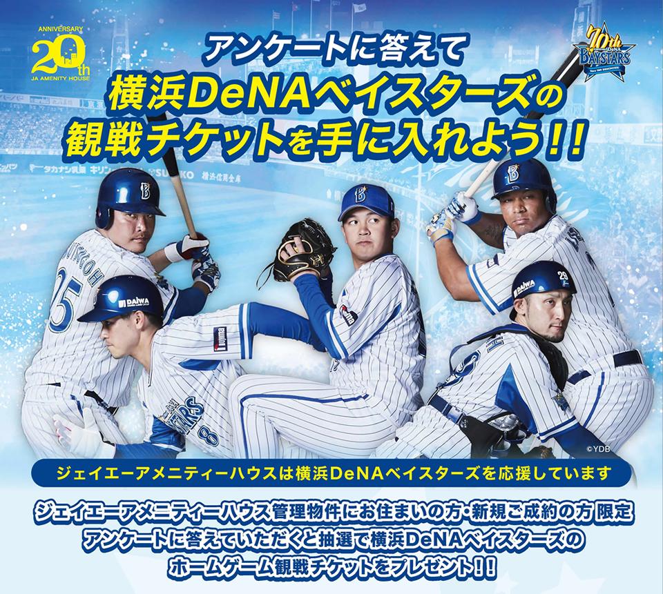 アンケートに答えて横浜DeNAベイスターズの観戦チケットを手に入れよう!!